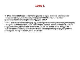 1959 г. 15-27 сентября 1959 года состоялся первый в истории советско-американ