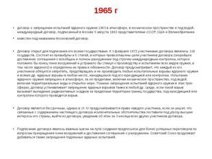 1965 г договор о запрещении испытаний ядерного оружия 1963 в атмосфере, в кос