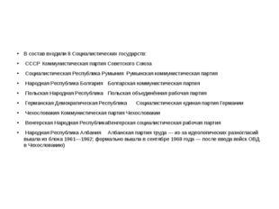 В состав входили 8 Социалистических государств: СССРКоммунистическая партия