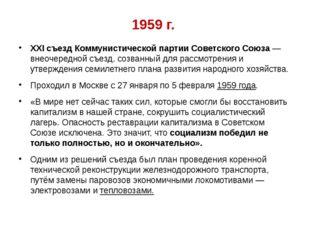 1959 г. XXI съездКоммунистической партии Советского Союза— внеочередной съе