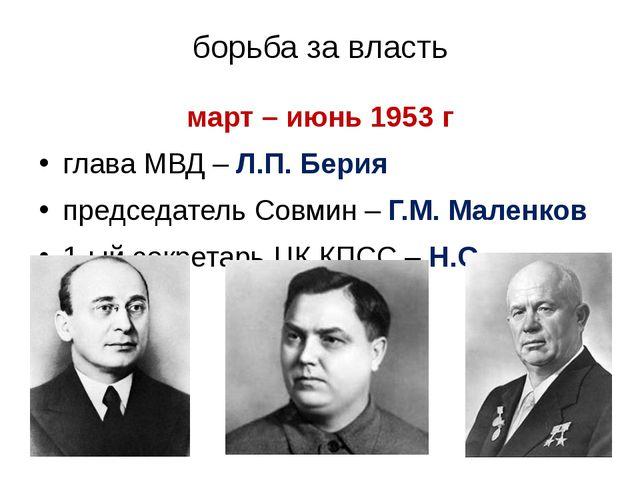 борьба за власть март – июнь 1953 г глава МВД – Л.П. Берия председатель Совми...