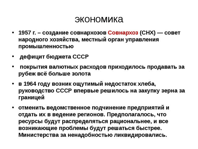 экономика 1957 г. – создание совнархозов Совнархоз(СНХ)— совет народного хо...