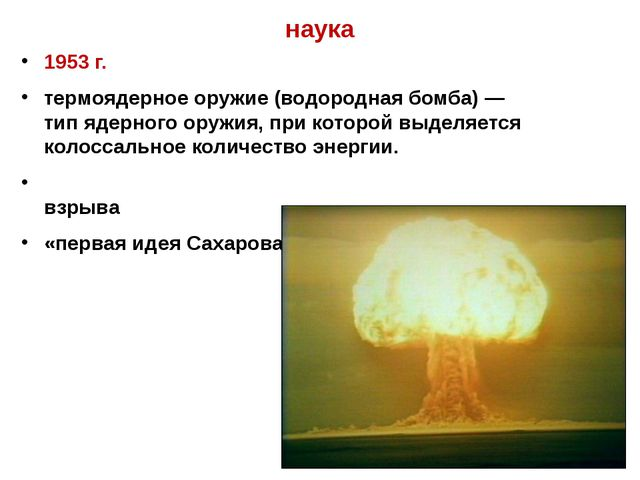 наука 1953 г. термоядерное оружие(водородная бомба)— типядерного оружия, п...