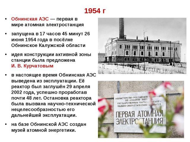 1954 г Обнинская АЭС— первая в миреатомная электростанция запущена в 17 час...