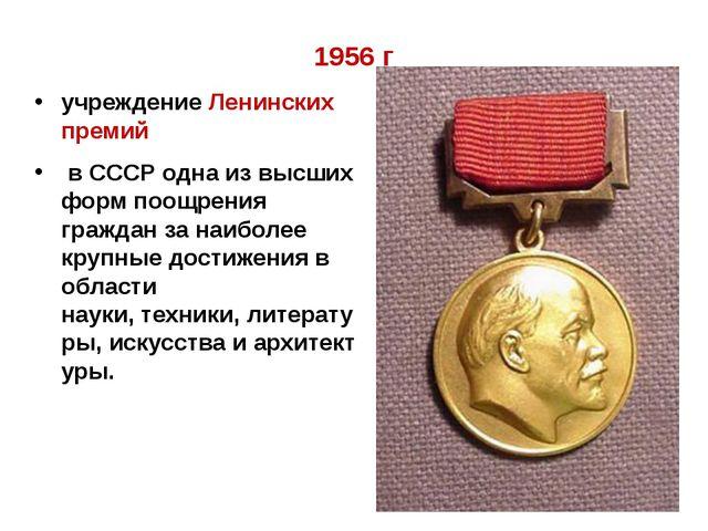 1956 г учреждение Ленинских премий вСССРодна из высших форм поощрения гражд...