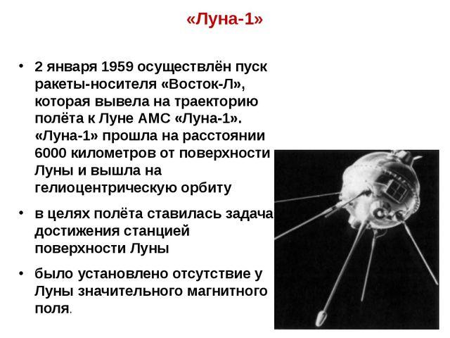 «Луна-1» 2 января 1959 осуществлён пуск ракеты-носителя «Восток-Л», которая в...