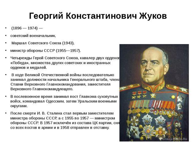 Георгий Константинович Жуков (1896 —1974)— советский военачальник, Марша...
