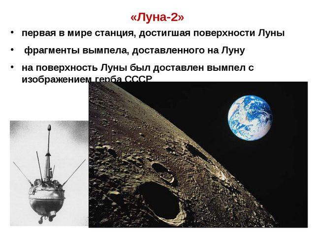 «Луна-2» первая в мире станция, достигшая поверхности Луны фрагменты вымпела,...