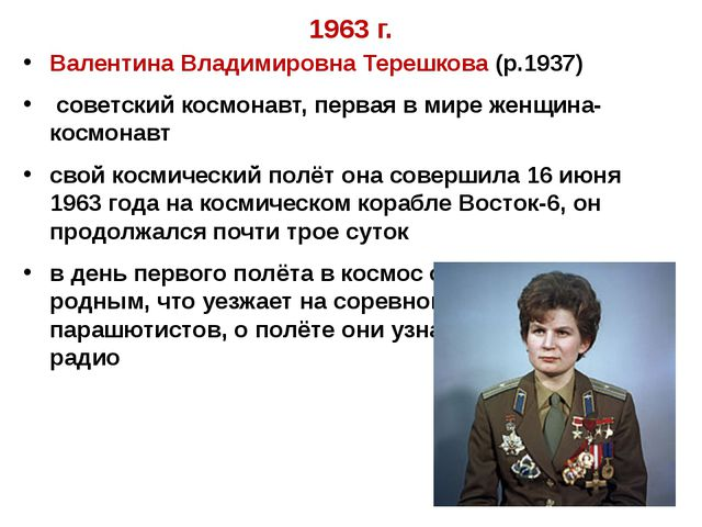 1963 г. Валентина Владимировна Терешкова (р.1937) советский космонавт, первая...