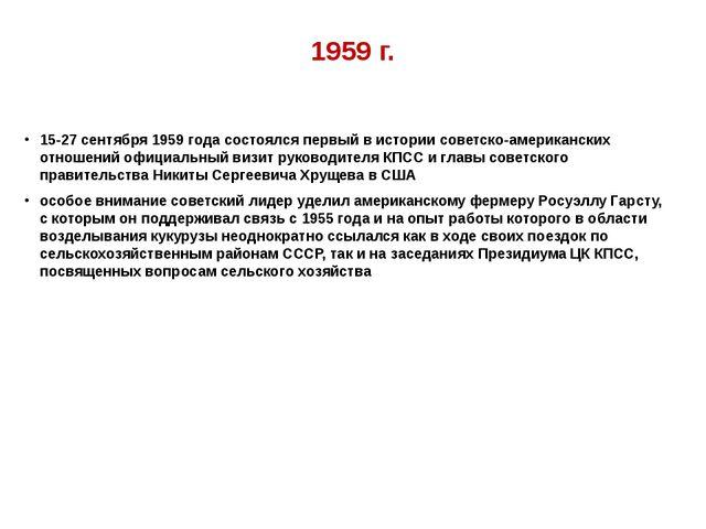 1959 г. 15-27 сентября 1959 года состоялся первый в истории советско-американ...