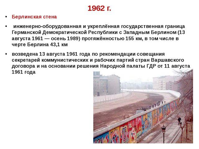 1962 г. Берлинская стена инженерно-оборудованная и укреплённая государственна...