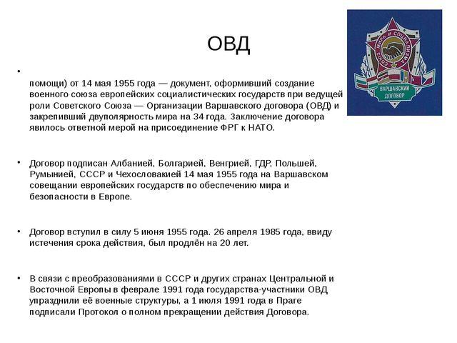 ОВД Варша́вский догово́р (Договор о дружбе, сотрудничестве и взаимной помощи)...