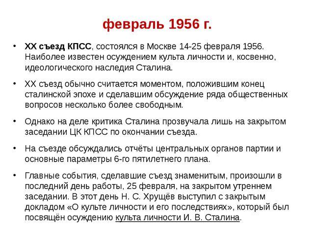 февраль 1956 г. XX съезд КПСС, состоялся вМоскве14-25 февраля1956. Наиболе...