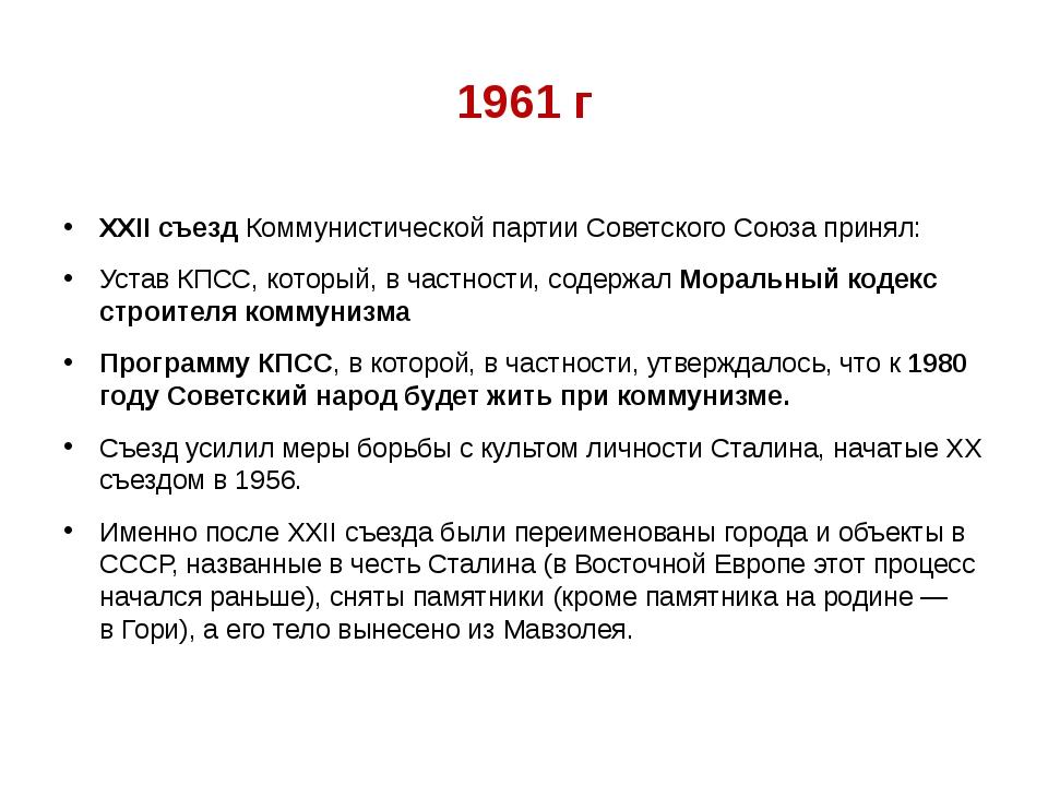 1961 г XXII съездКоммунистической партии Советского Союзапринял: Устав КПСС...