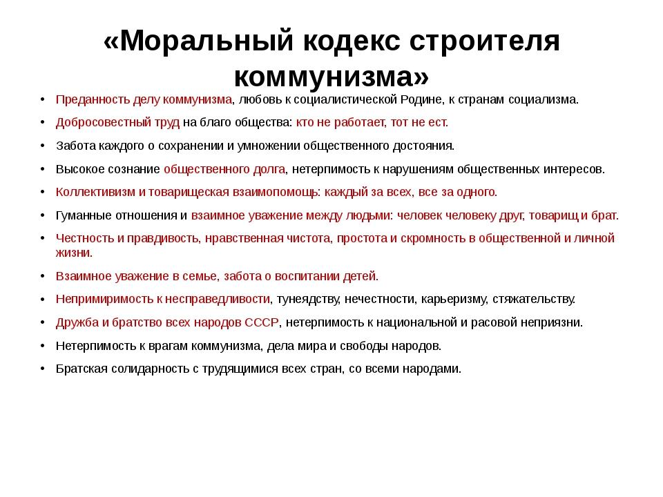 «Моральный кодекс строителя коммунизма» Преданность делу коммунизма, любовь к...