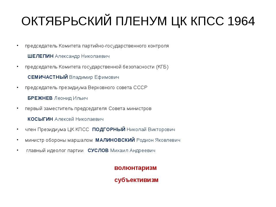 ОКТЯБРЬСКИЙ ПЛЕНУМ ЦК КПСС 1964 председатель Комитета партийно-государственно...