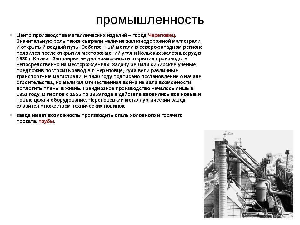 промышленность Центр производства металлических изделий – город Череповец. Зн...
