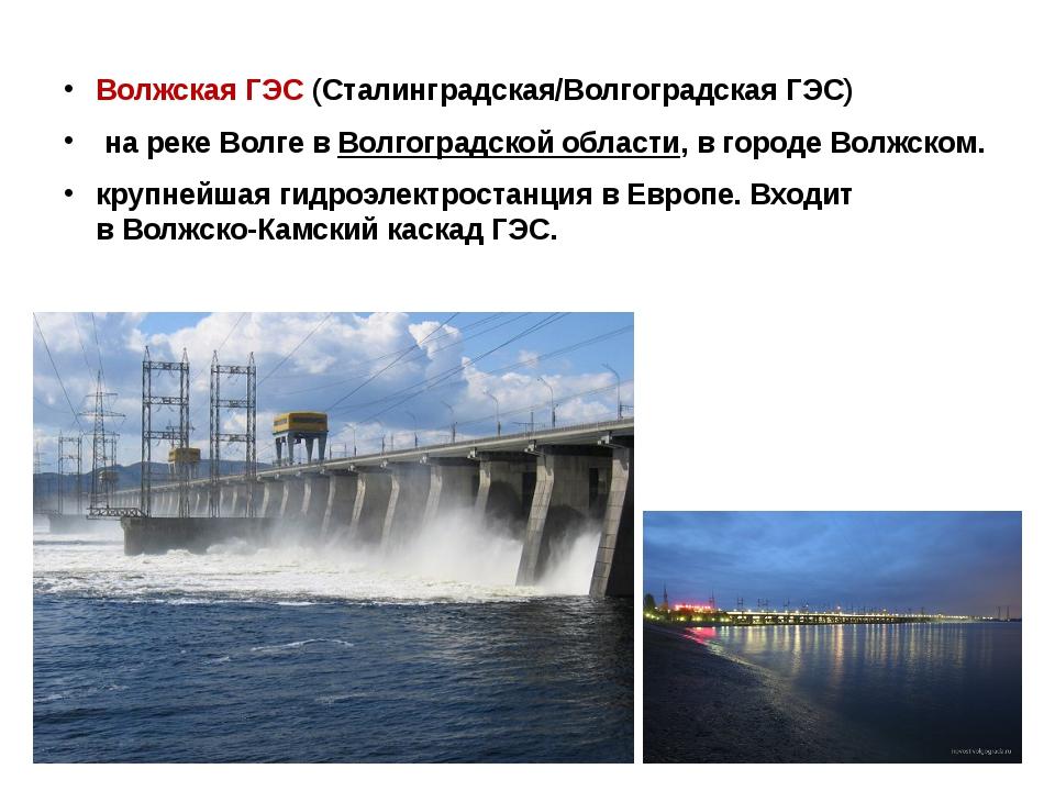 Волжская ГЭС (Сталинградская/ВолгоградскаяГЭС) на рекеВолгев Волгоградско...