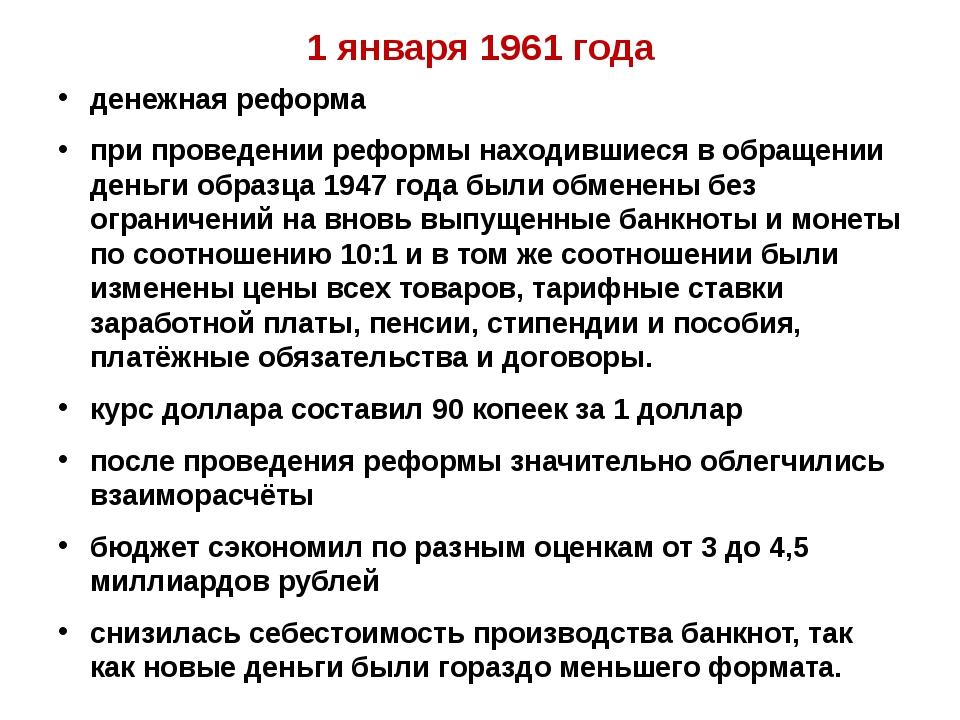 1 января1961 года денежная реформа при проведении реформы находившиеся в обр...