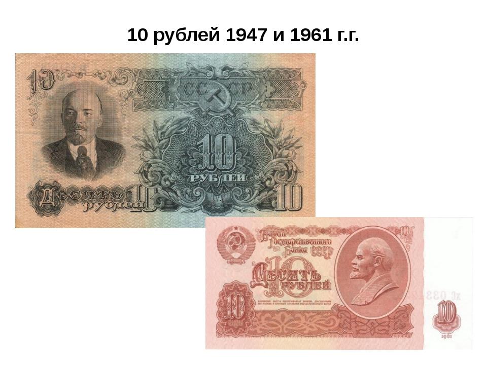 10 рублей 1947 и 1961 г.г.