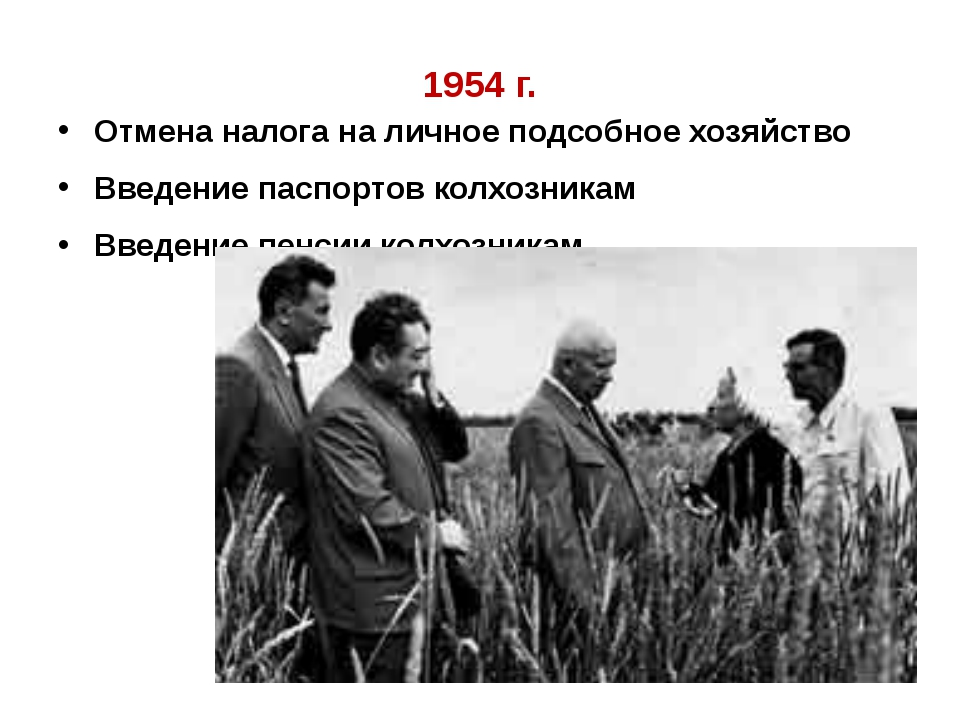 1954 г. Отмена налога на личное подсобное хозяйство Введение паспортов колхоз...