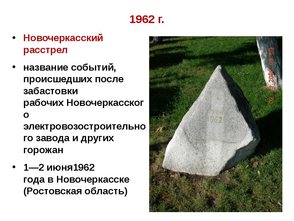 1962 г. Новочеркасский расстрел название событий, происшедших после забастов...