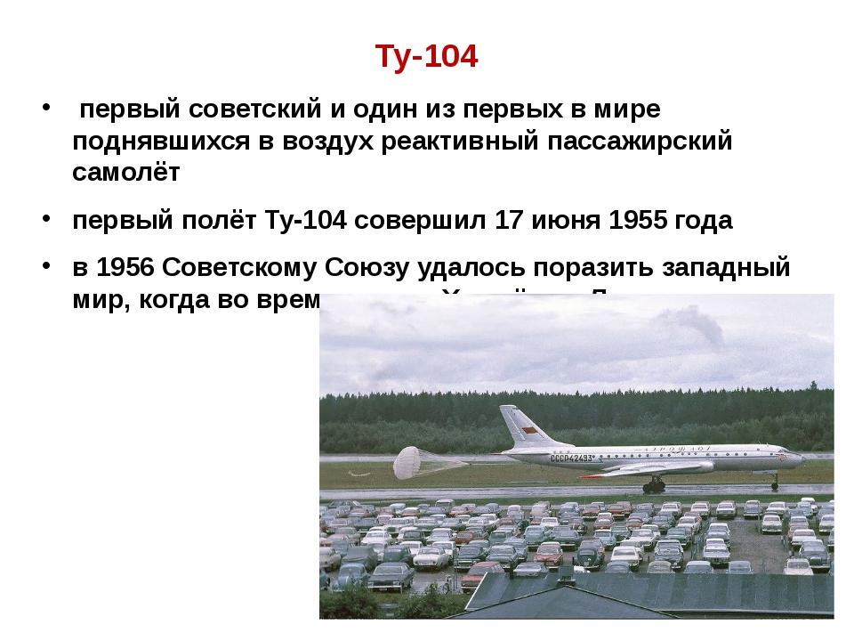 Ту-104 первыйсоветскийи один из первых в мире поднявшихся в воздухреактив...