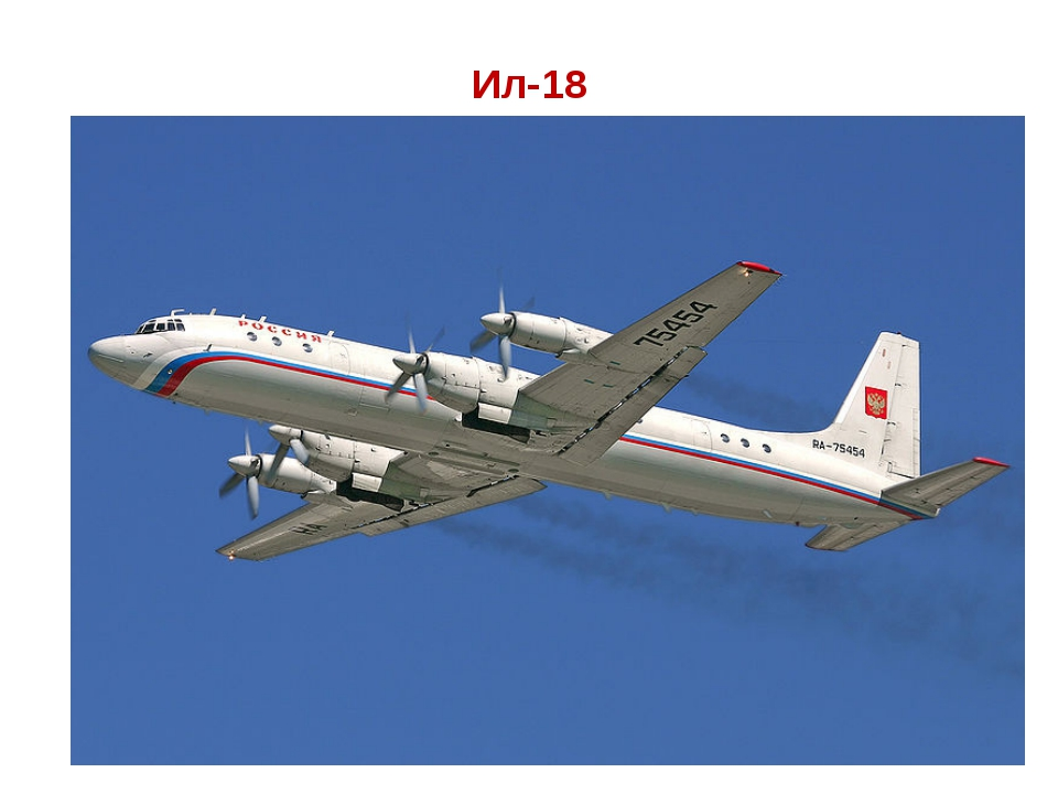 Ил-18