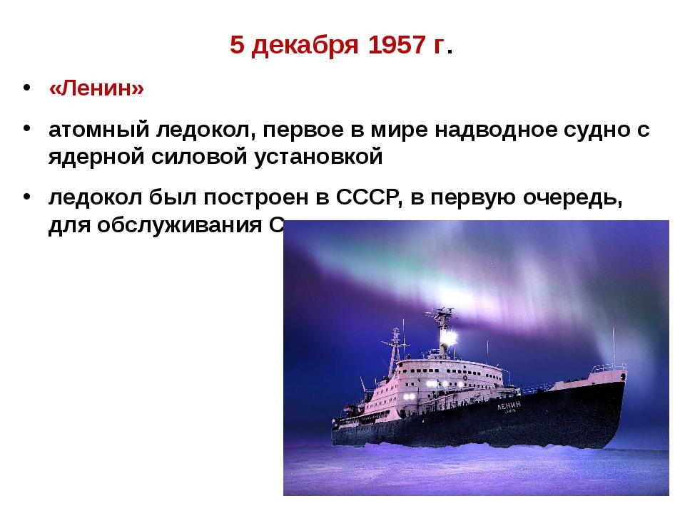 5 декабря 1957 г. «Ленин» атомный ледокол, первое в мире надводное судно с яд...