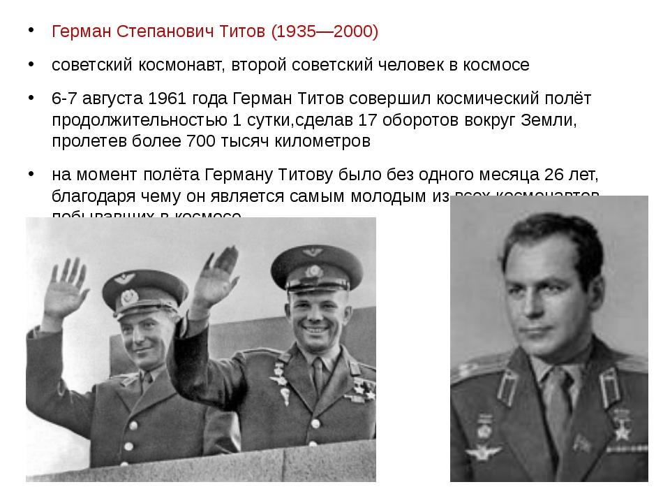 Герман Степанович Титов (1935—2000) советский космонавт, второй советский че...