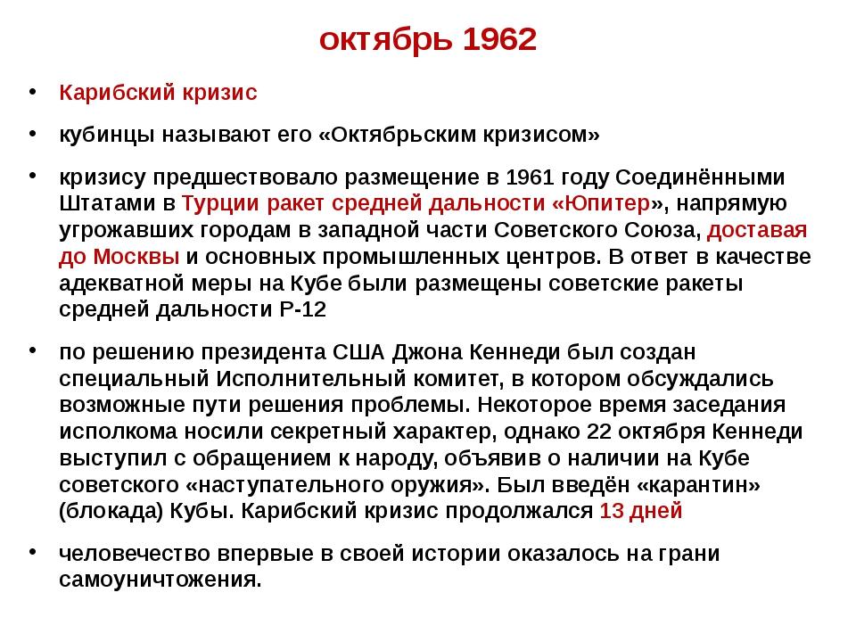 октябрь 1962 Карибский кризис кубинцы называют его «Октябрьским кризисом» кри...
