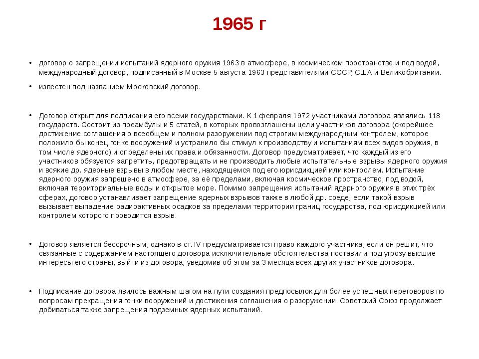 1965 г договор о запрещении испытаний ядерного оружия 1963 в атмосфере, в кос...