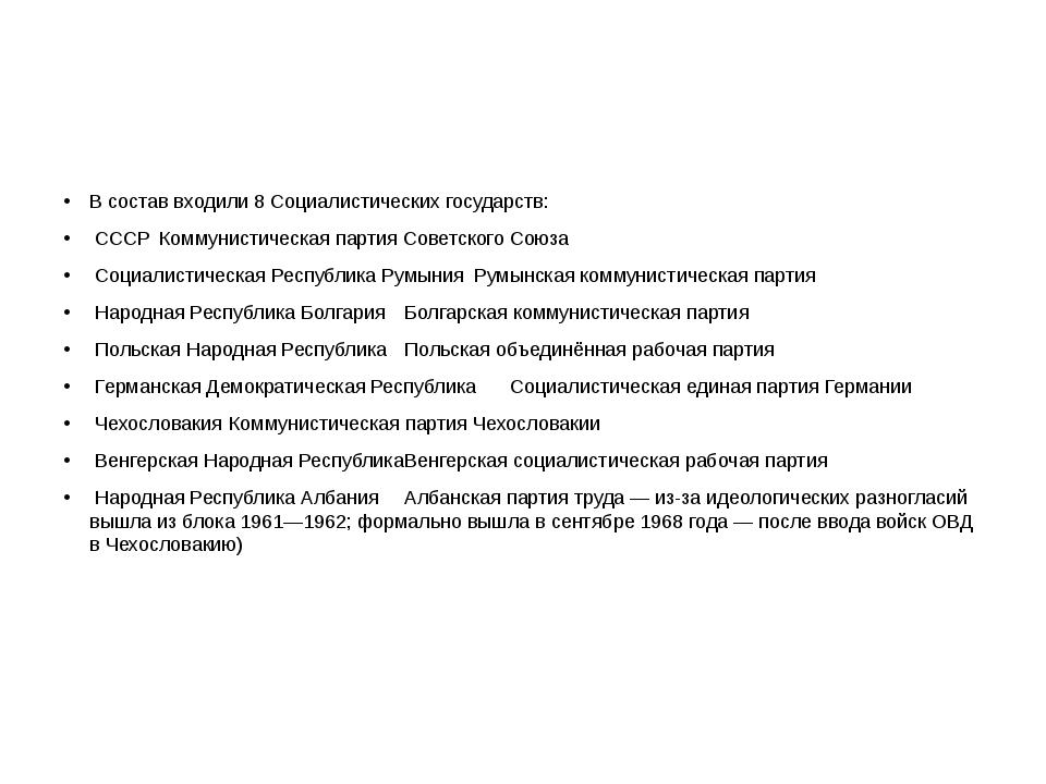 В состав входили 8 Социалистических государств: СССРКоммунистическая партия...
