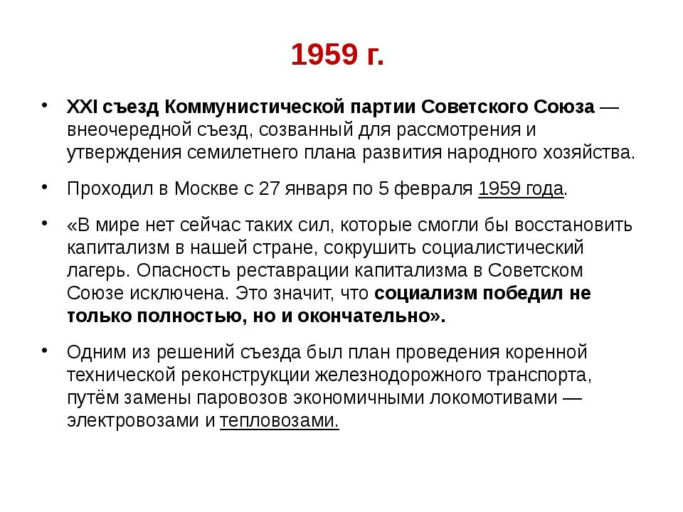 1959 г. XXI съездКоммунистической партии Советского Союза— внеочередной съе...