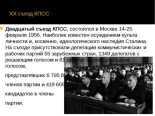 ХX съезд КПСС Двадцатыйсъезд КПСС, состоялся вМоскве 14-25 февраля 1956. Н