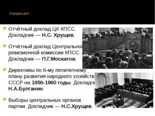 Порядок дня: Отчётный докладЦК КПСС. Докладчик—Н.С. Хрущев. Отчётный докл