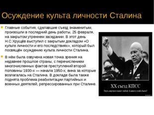 Осуждение культа личности Сталина Главные события, сделавшие съезд знаменитым