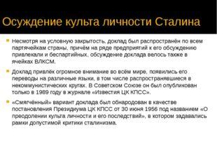 Осуждение культа личности Сталина Несмотря на условную закрытость, доклад был