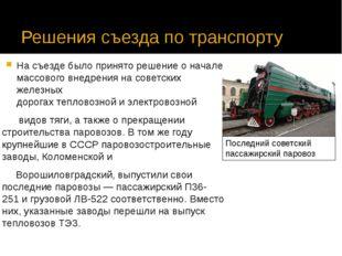 Решения съезда по транспорту На съезде было принято решение о начале массовог