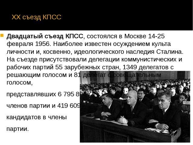 ХX съезд КПСС Двадцатыйсъезд КПСС, состоялся вМоскве 14-25 февраля 1956. Н...