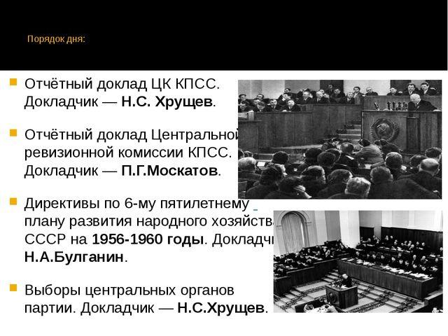 Порядок дня: Отчётный докладЦК КПСС. Докладчик—Н.С. Хрущев. Отчётный докл...