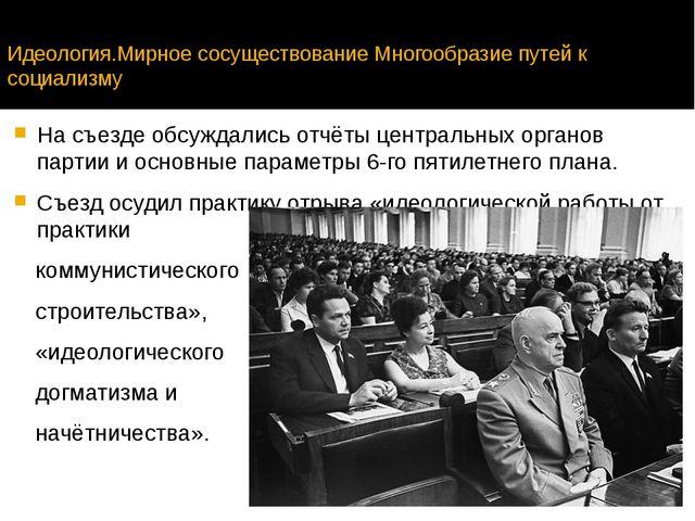 Идеология.Мирное сосуществование Многообразие путей к социализму На съезде об...