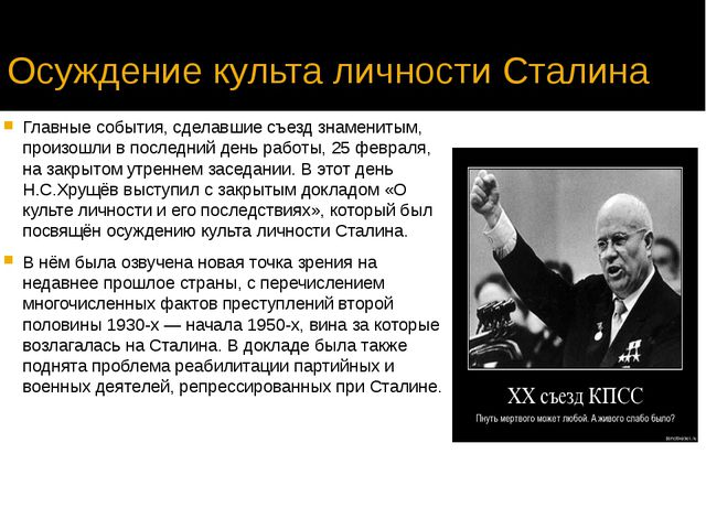 Осуждение культа личности Сталина Главные события, сделавшие съезд знаменитым...