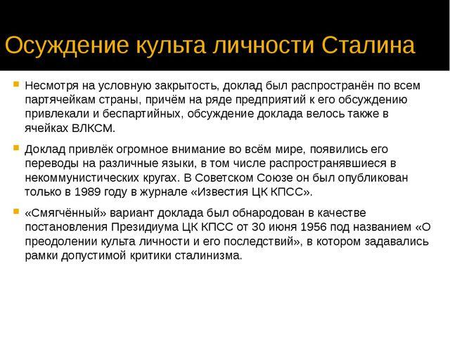 Осуждение культа личности Сталина Несмотря на условную закрытость, доклад был...