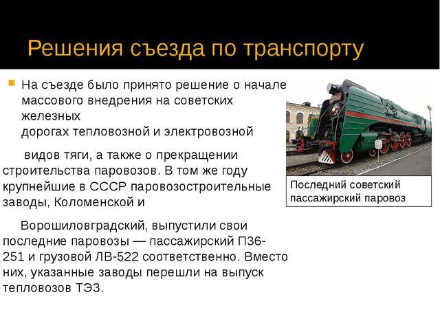 Решения съезда по транспорту На съезде было принято решение о начале массовог...