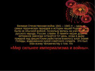 Великая Отечественная война 1941 – 1945 гг. – один из самых героических пери