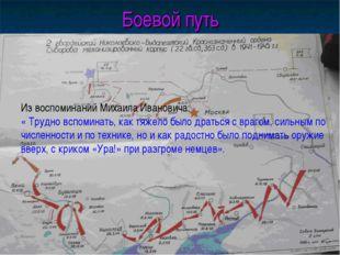 Боевой путь Из воспоминаний Михаила Ивановича: « Трудно вспоминать, как тяжел