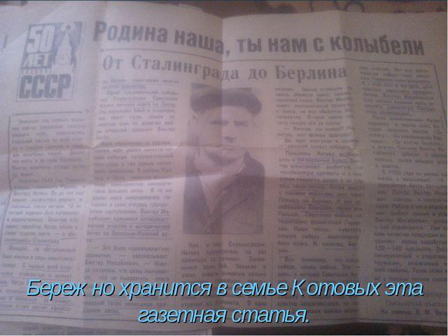 Бережно хранится в семье Котовых эта газетная статья.