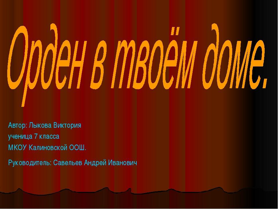 Автор: Лыкова Виктория ученица 7 класса МКОУ Калиновской ООШ. Руководитель: С...