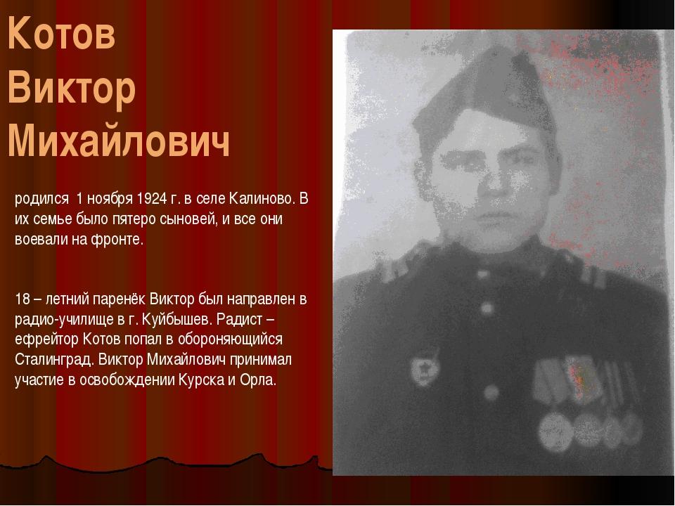 Котов Виктор Михайлович родился 1 ноября 1924 г. в селе Калиново. В их семье...
